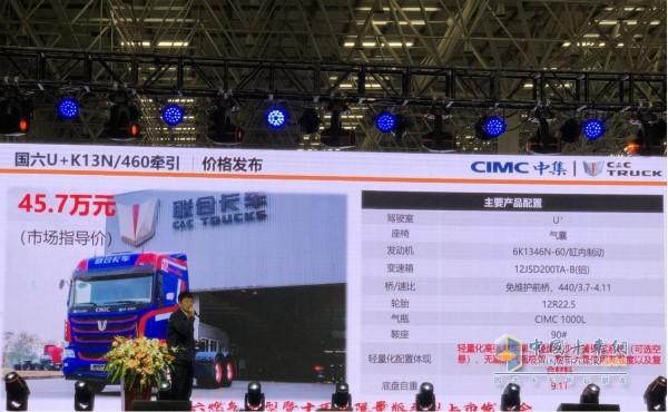 国六燃气 460马力市场指导价45.7万元