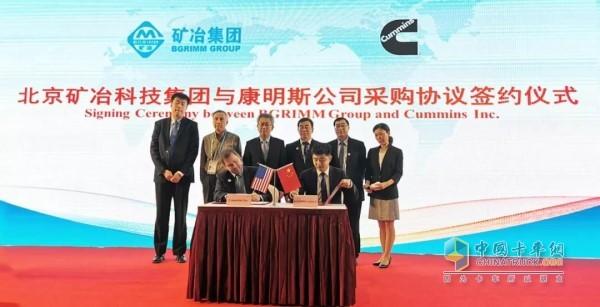 康明斯与北京矿冶科技集团签约