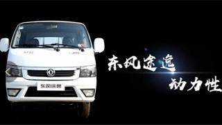 东风途逸 单排柴油载货车测评动力篇