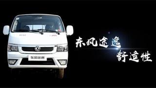 东风途逸 单排柴油载货车测评舒适篇
