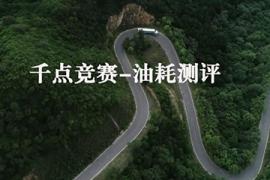 """换个角度认识""""公路之王"""":非常斯堪尼亚 千点竞赛-油耗测评"""