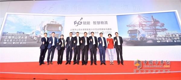 """上汽集团、上港集团和中国移动联合宣布""""5G+L4级智能驾驶重卡""""示范运营"""