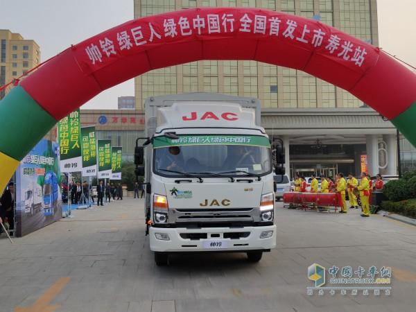 帅铃绿巨人绿色中国行 全国首发上市寿光站