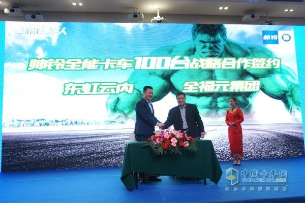 全福元集团与山东东虹云内汽车销售有限公司签署战略合作协议