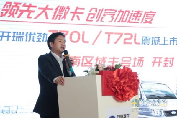 开瑞汽车营销公司执行副总经理陈俊生