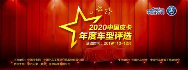2020中国皮卡年度车型评选