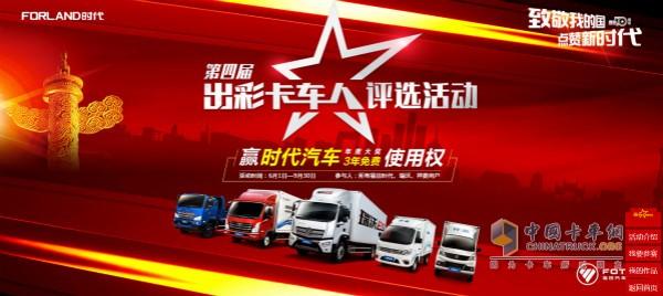 由福田时代主办中国卡车网协办的第四届出彩卡车人活动