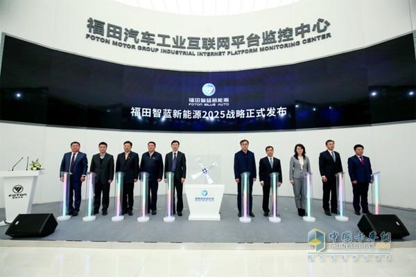 福田智蓝新能源2025战略正式发布