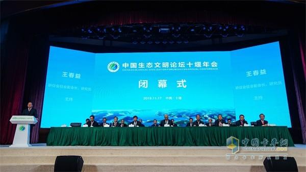 中国生态文明论坛十堰年会
