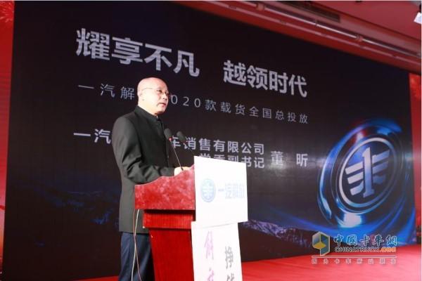 一汽解放汽车销售有限公司党委副书记董昕先生致辞