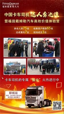 中国卡车司机达人秀巡演暨福田戴姆勒汽车高效价值体验营