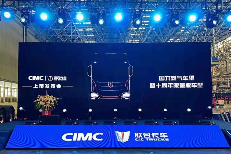 联合卡车国六燃气车型暨十周年限量版车型上市发布会现场
