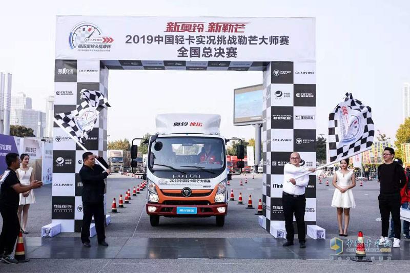 奥铃新勒芒赛总决赛发车仪式
