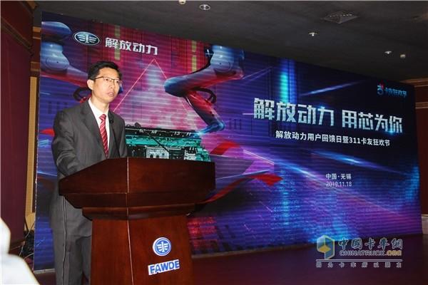 解放动力一汽解放发动机事业部营销服务部部长助理杨洋