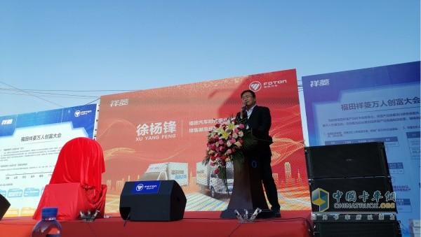 福田汽车时代事业部时代营销公司销售副总经理徐杨锋先生致辞