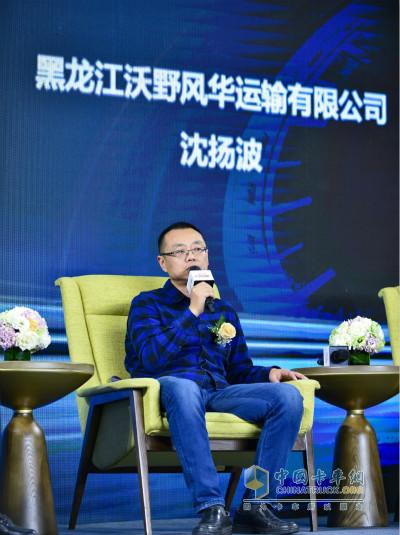 黑龙江沃野风华运输有限公司总经理沈扬波
