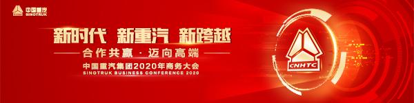 """""""新时代·新重汽·新跨越 合作共赢·迈向高端——中国重汽集团2020年商务大会"""