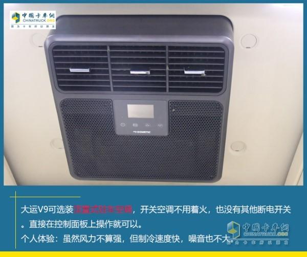 大运V9顶置式驻车空调