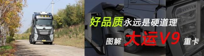 """[静态测评]快递快运实现高效运营有""""大利器""""—大运V9牵引车"""