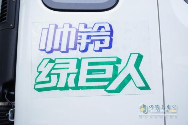 帅铃绿巨人载货车