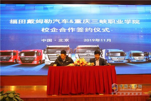 福田戴姆勒汽车与重庆三峡职业学院校企签约仪式