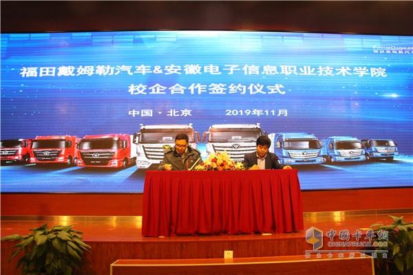 福田戴姆勒汽车与安徽电子信息职业技术学院校企签约仪式