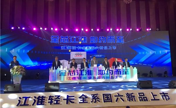 江淮轻型商用车全系国六新品在深圳上市