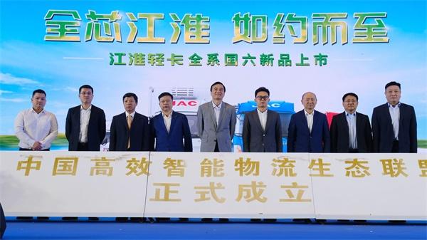中国高效物流生态圈联盟成立