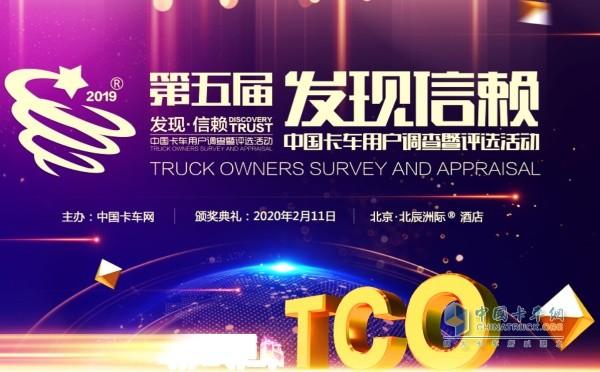 第五届发现信赖--中国卡车用户调查暨评选活动