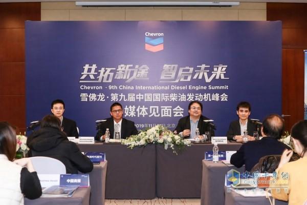 雪佛龙第九届中国国际柴油机峰会