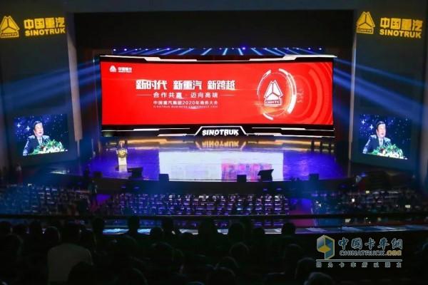 中国重汽集团2020年供应商大会召开