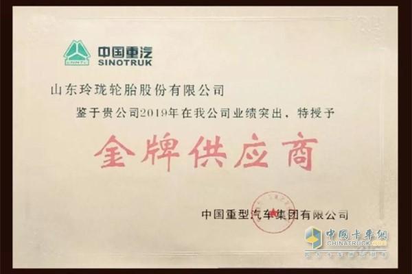 """中国重汽集团的""""金牌供应商"""""""