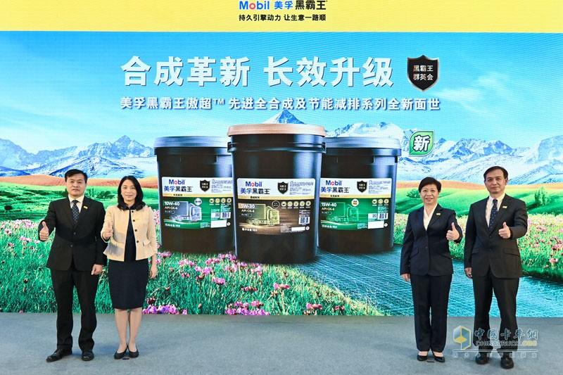埃克森美孚(中国)投资有限公司高管庆祝产品全新上市