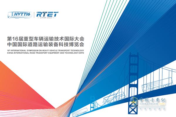 第16届重型车辆运输技术国际大会暨中国国际道路运输装备科技博览会