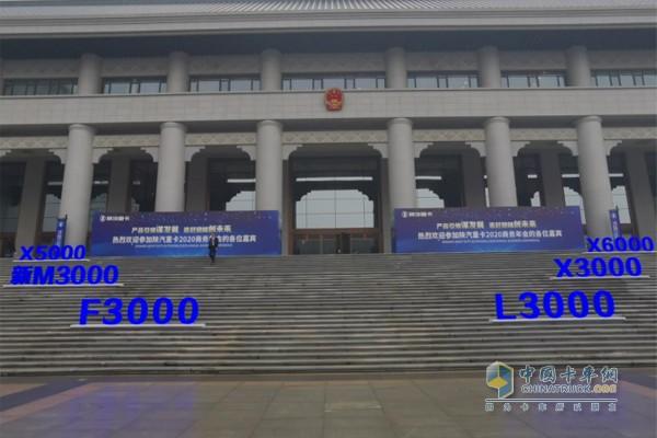 """陕汽重卡2020商务大会主题""""产品引领谋发展 追赶超越创未来"""""""