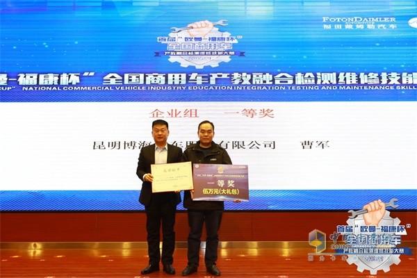 企业组个人奖项一等奖由昆明博海汽车服务有限公司曹军获得