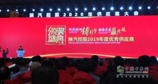 陕汽控股2020年供应商大会