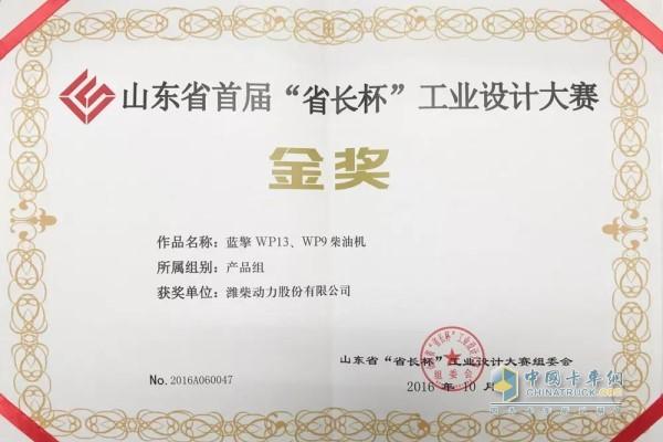 潍柴在工业设计领域所获荣誉