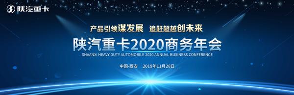 2020年目标18万辆 看陕汽如何在重卡3.0时代迎风起舞