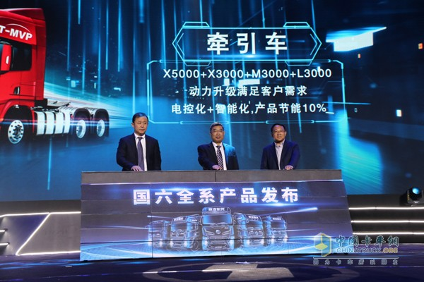 陕汽重卡国六产品发布