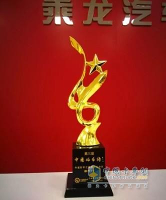 """乘龙T5""""中国好车榜""""颁奖典礼上就已获得了""""年度好车之最佳长头卡车奖"""""""