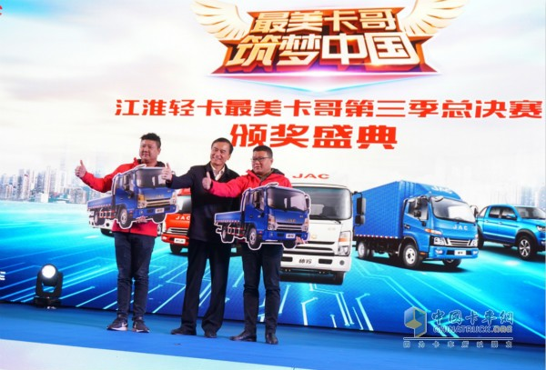 江淮轻卡最美卡哥第三季总决赛颁奖盛典