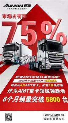 欧曼AMT自动挡超级重卡占AMT重卡市场的75%