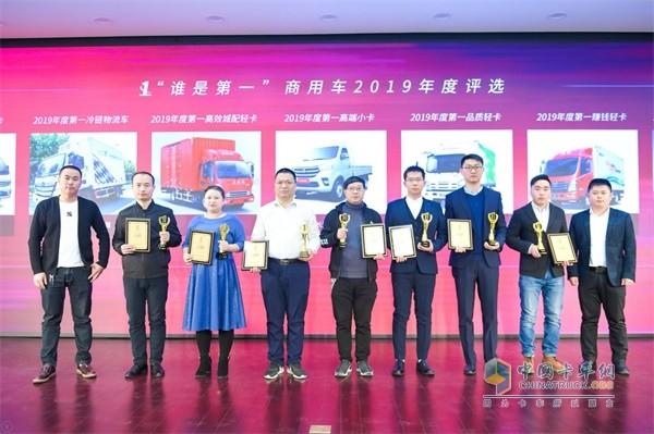 """2019年度""""谁是第一""""商用车年度评选总决赛暨颁奖典礼现场"""