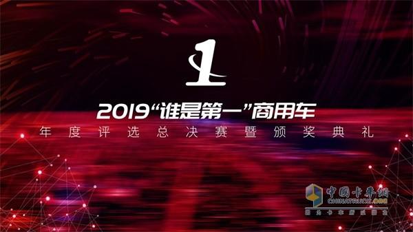 """2019""""谁是第一""""商用车年度评选总决赛暨颁奖典礼"""