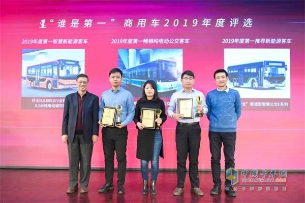 客车组获奖企业代表与颁奖嘉宾合影