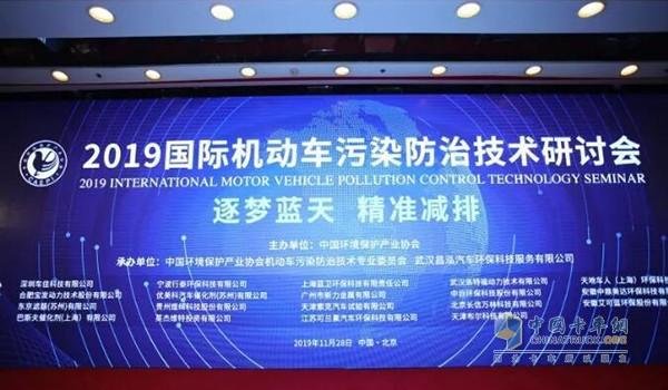 2019国际机动车污染防治技术研讨会