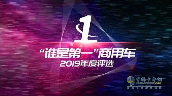 """江淮骏铃""""谁是第一""""商用车年2019年度评选"""