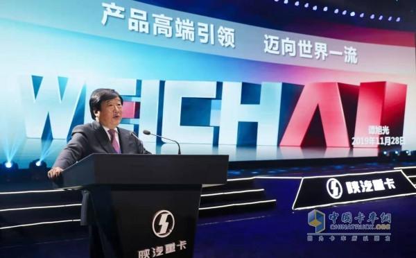 """谭旭光董事长作""""产品高端引领 迈向世界一流""""报告"""