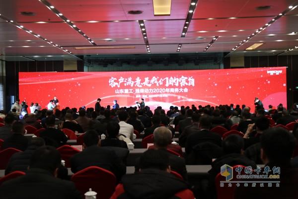 山东重工·潍柴动力2020年商务大会重型车动力分会现场